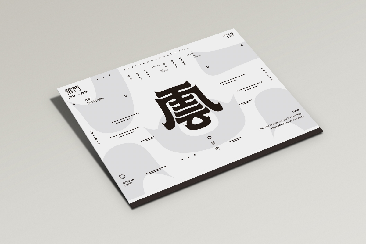 云门字体设计