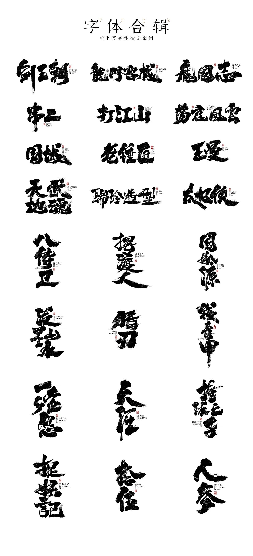 刘迪/BRUCE-书法字体