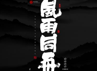 書法字记 × 28期