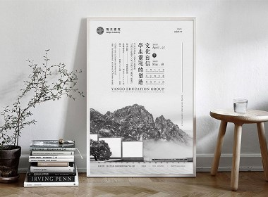 阳光教育集团 | 阳光书院品牌设计 by 心铭舍