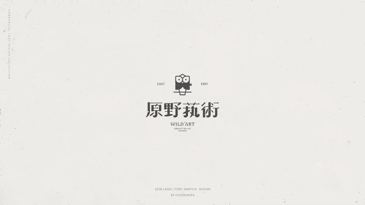 2018 字体LOGO设计VOL.01