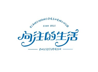 字体设计 | 中文花体1.0