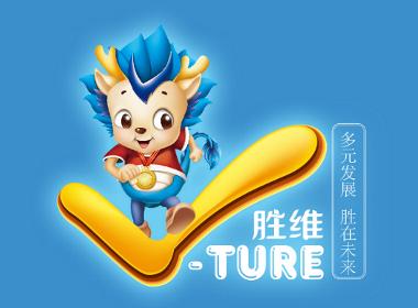 胜维教育机构——河北徐桂亮品牌设计