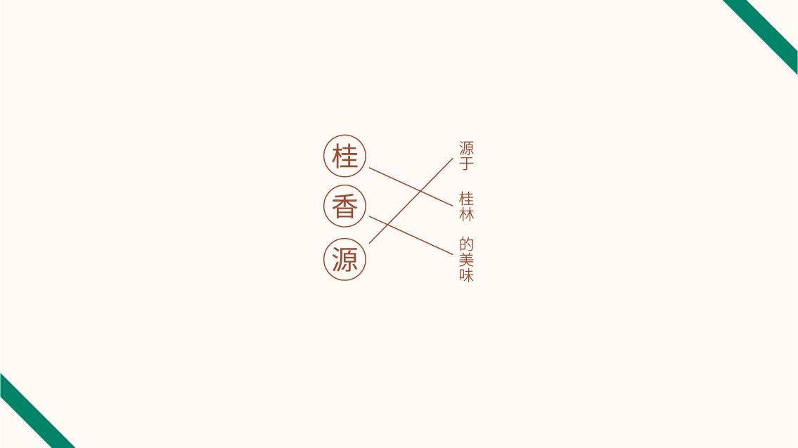 桂香源-冰糖马蹄罐头农产品包装设计全案