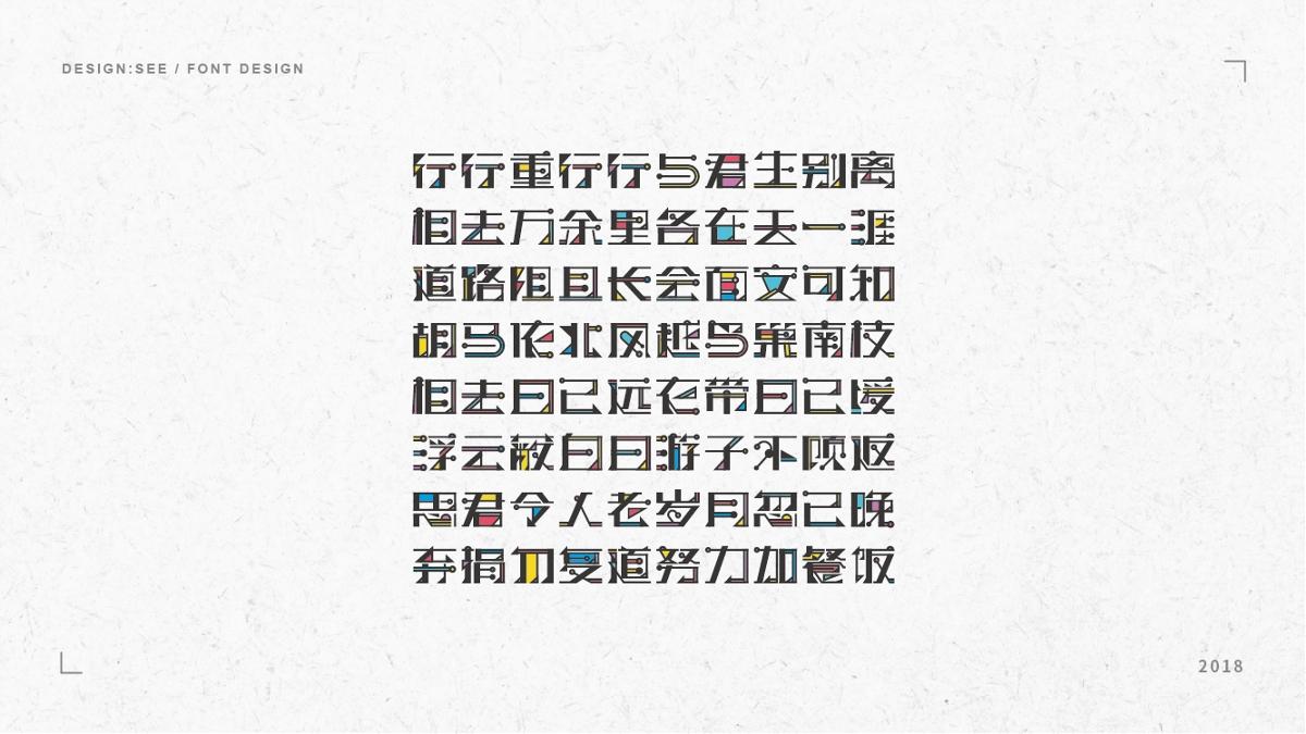 爱情v爱情/十首描写情趣的古诗词/情是什玩意rosi10字体049图片