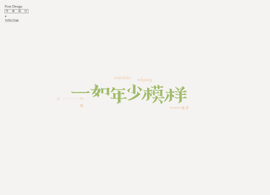 陈鸿宇的歌
