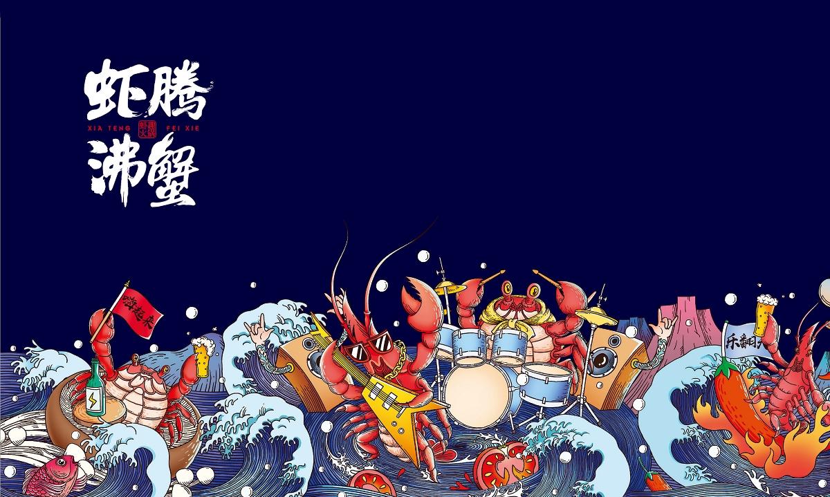 虾腾沸蟹  虾球火锅品牌形象塑造