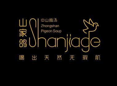 深圳广告设计公司_如何打造自己的品牌风格