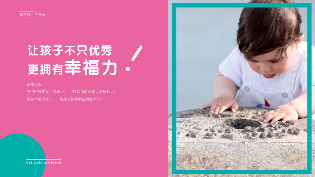东莞棒吉拉早教品牌策划,VI设计和终端设计,视维品牌出品