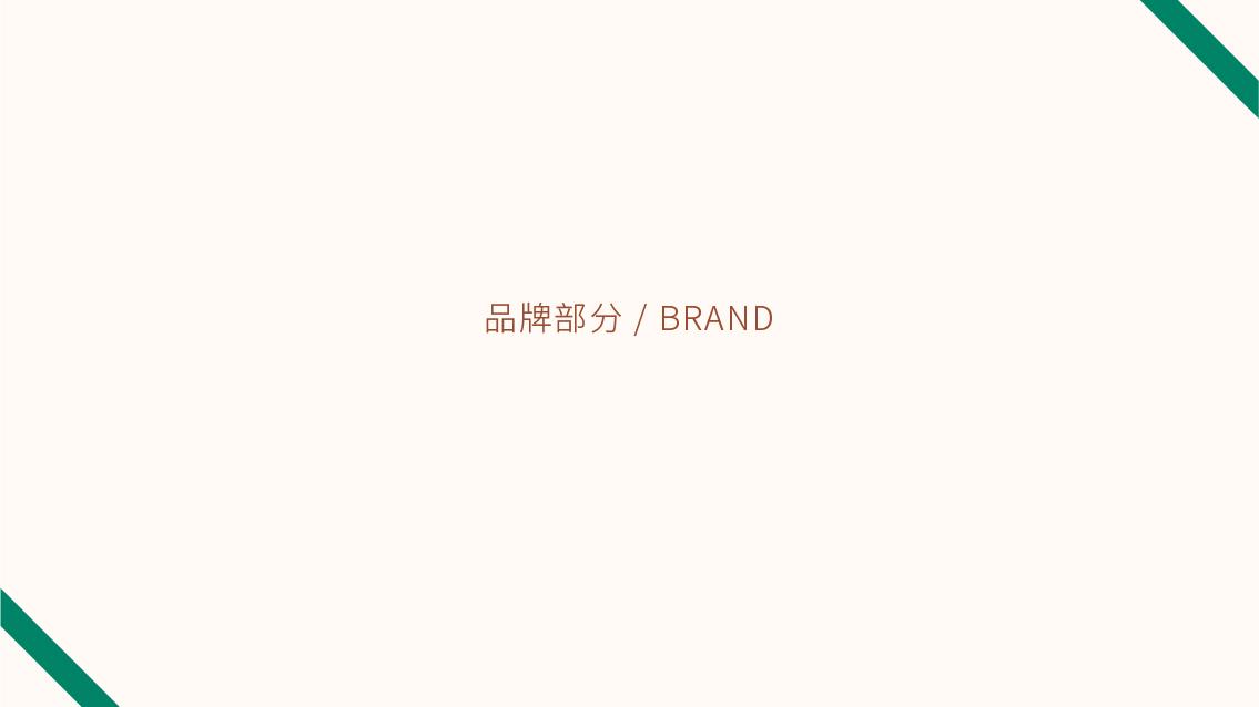 桂香源-冰糖马蹄罐头包装设计全案