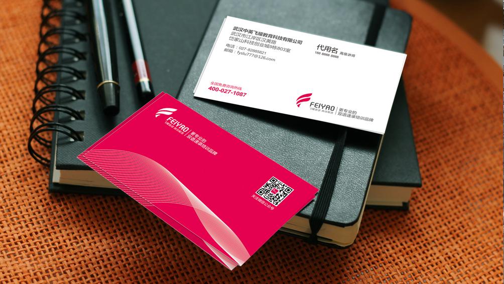 武汉飞耀速录品牌设计,教育科技品牌,视维设计出品