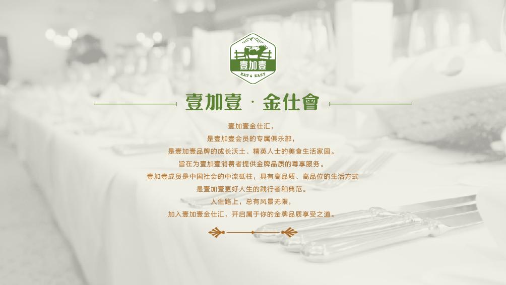 东莞壹加壹牛肉品牌策划,餐饮品牌设计,视维设计