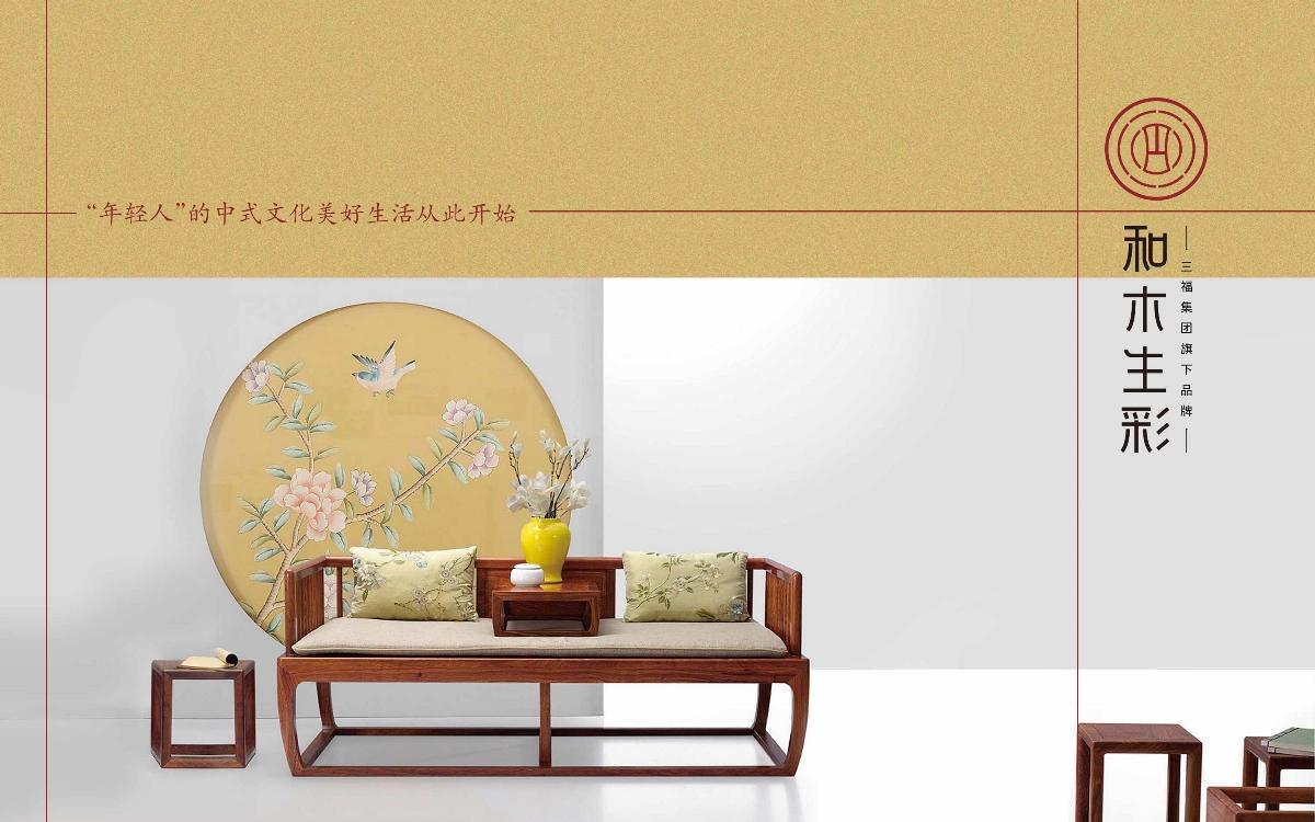 心目中出品丨三福集团旗下品牌(和木生彩)VI设计