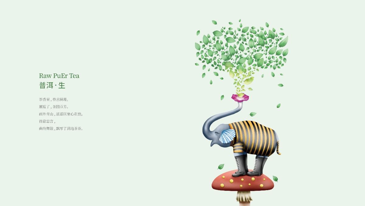 东莞荼洱茶叶品牌全案营销策划,siivbrand设计
