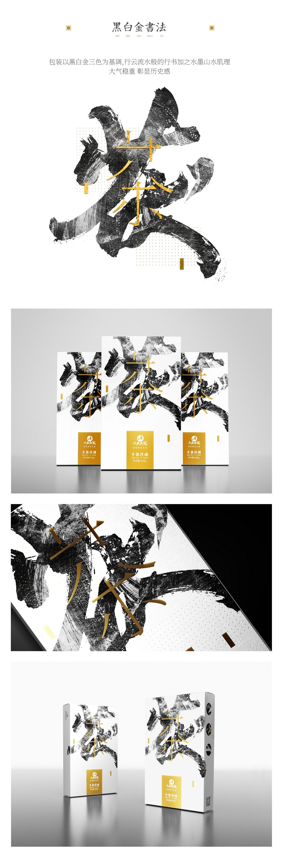 小马驮茶|新中式百两茶茯砖茶黑茶茶叶包装设计| www.rufydesign.com