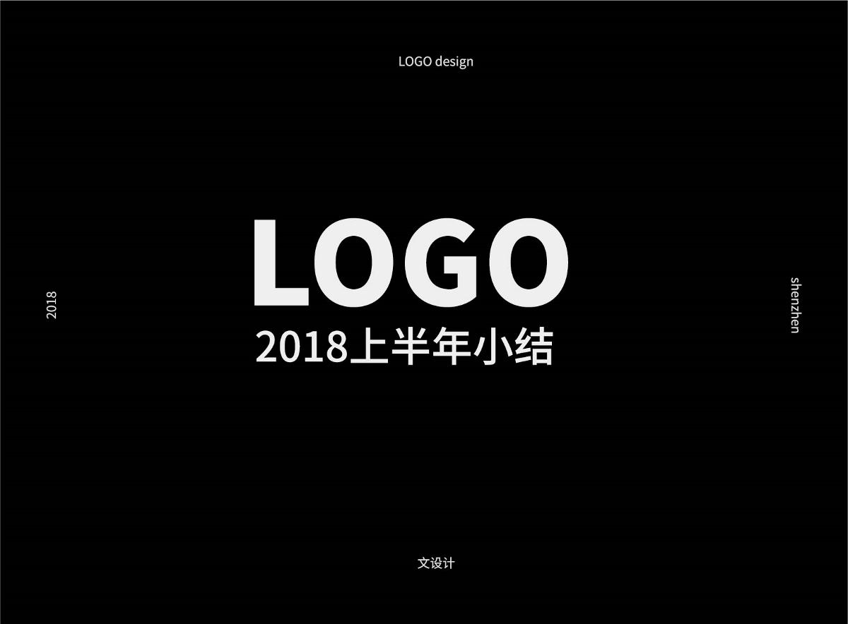 2018上半年LOGO合集