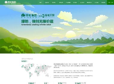 2017企业站