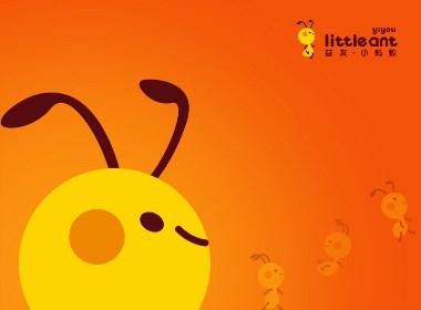 益友小蚂蚁品牌策划
