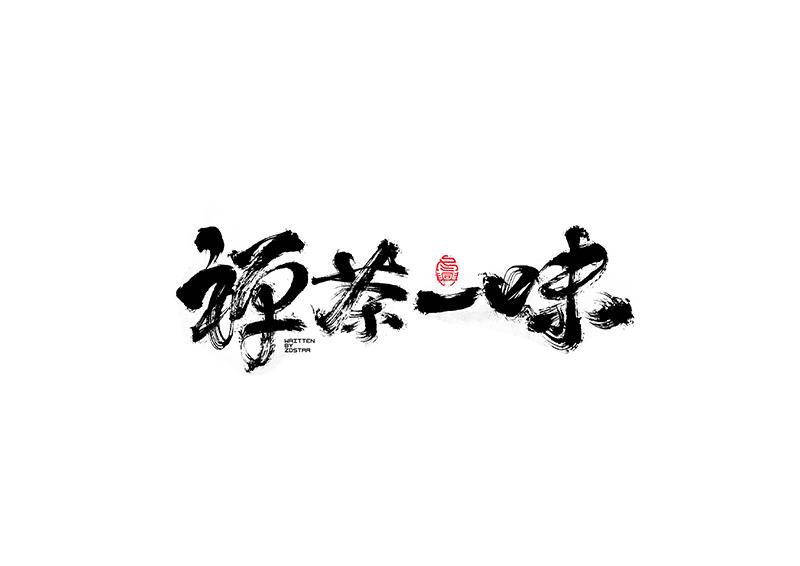 毛笔字<书写集 3 >
