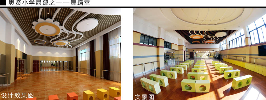 一个小学的室内设计——分辨一下:哪个是效果图?哪个是实景照片?