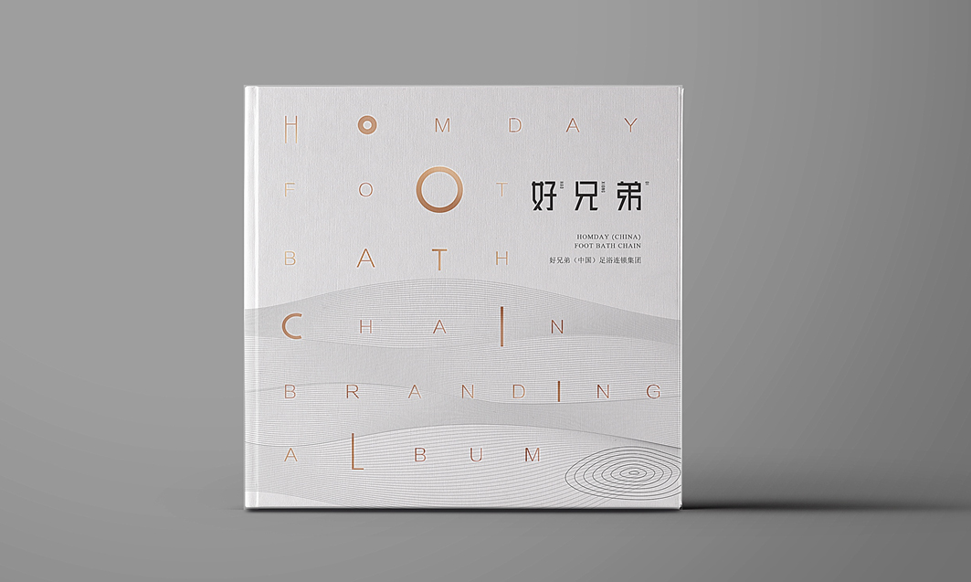好兄弟 - 中式养生画册设计