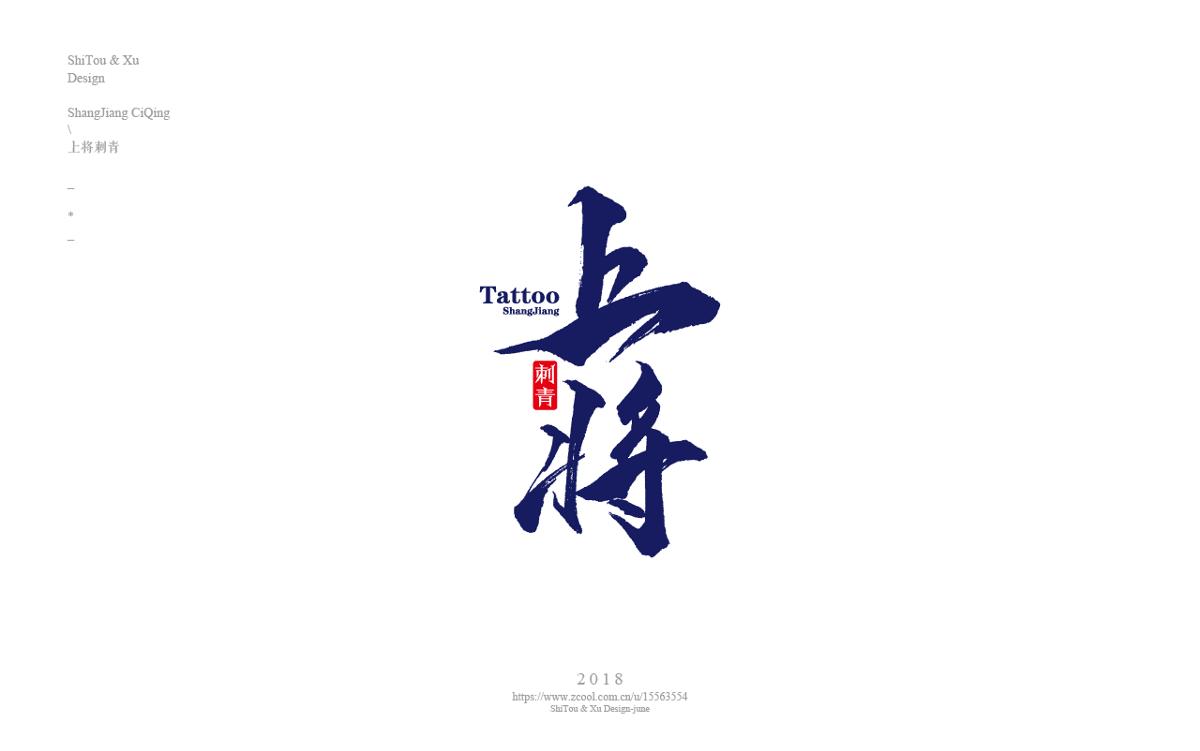 石头许 书法字体 书法定制 书法商写 日本字体