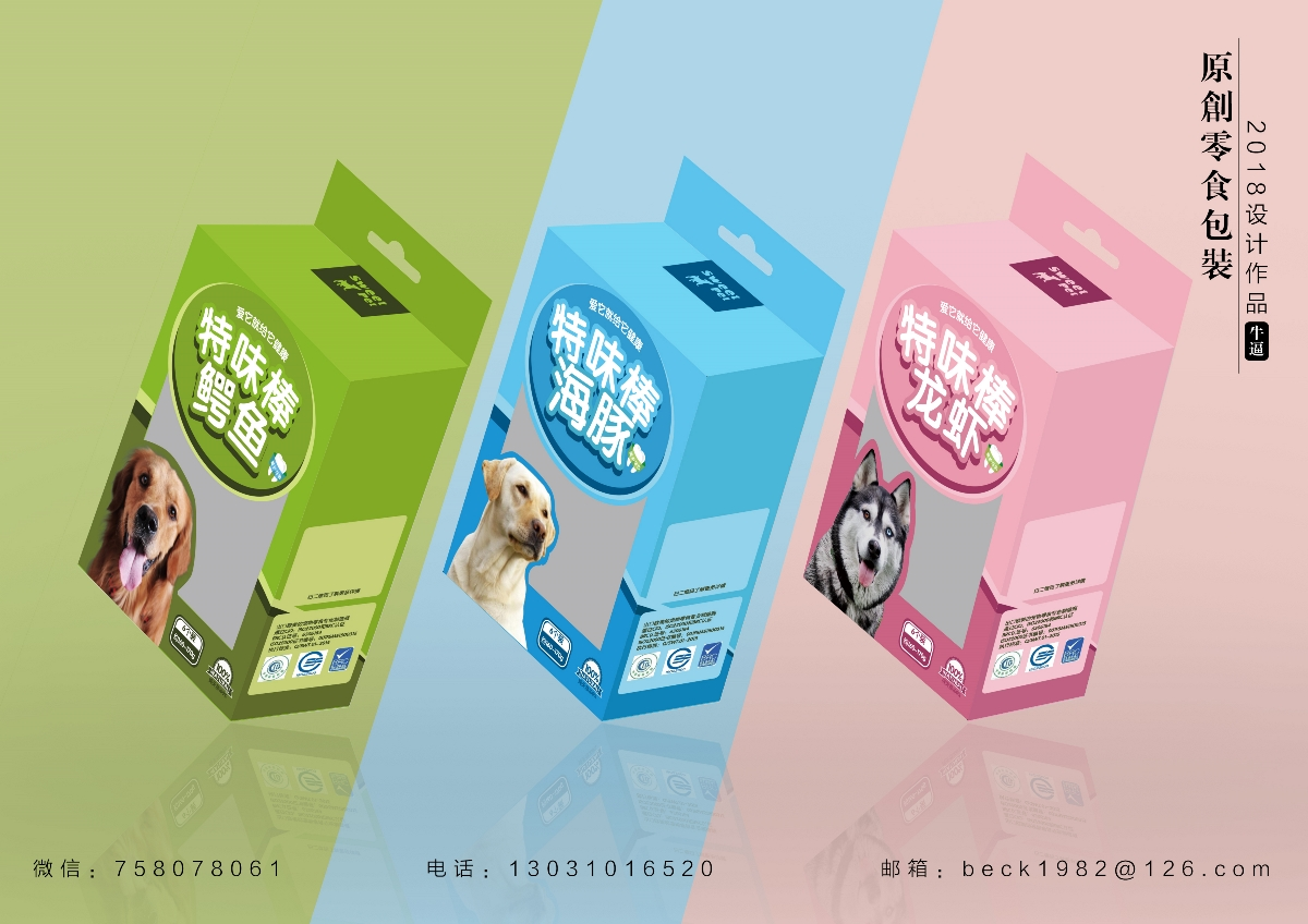 原创宠物零食包装盒设计