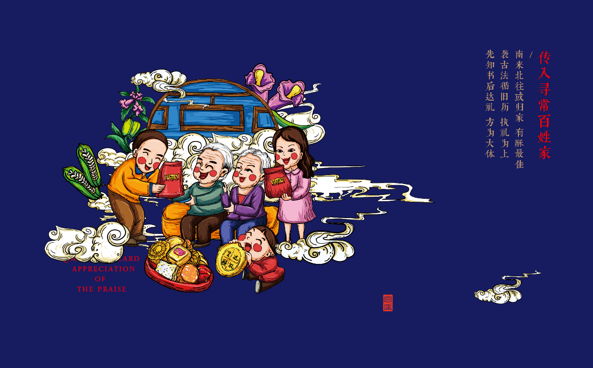 芝酥达礼中式糕点商业插画设计