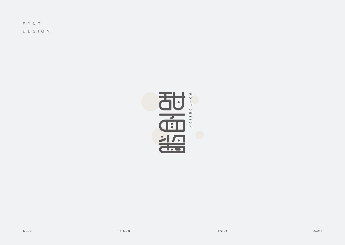 字体设计精选 第二十九篇