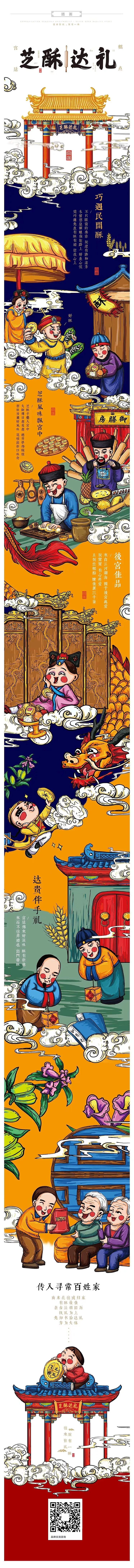 芝酥达礼中式糕点品牌全案插画设计
