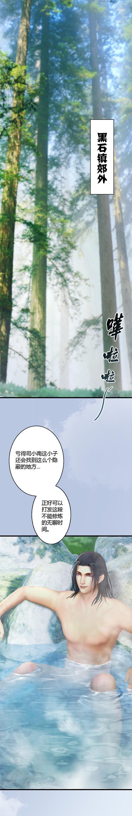《堕玄师》第20话: 温泉池初相会,出来混迟早要还的~