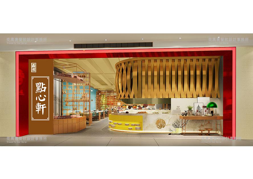 深圳 点心轩 | 花万里餐厅设计