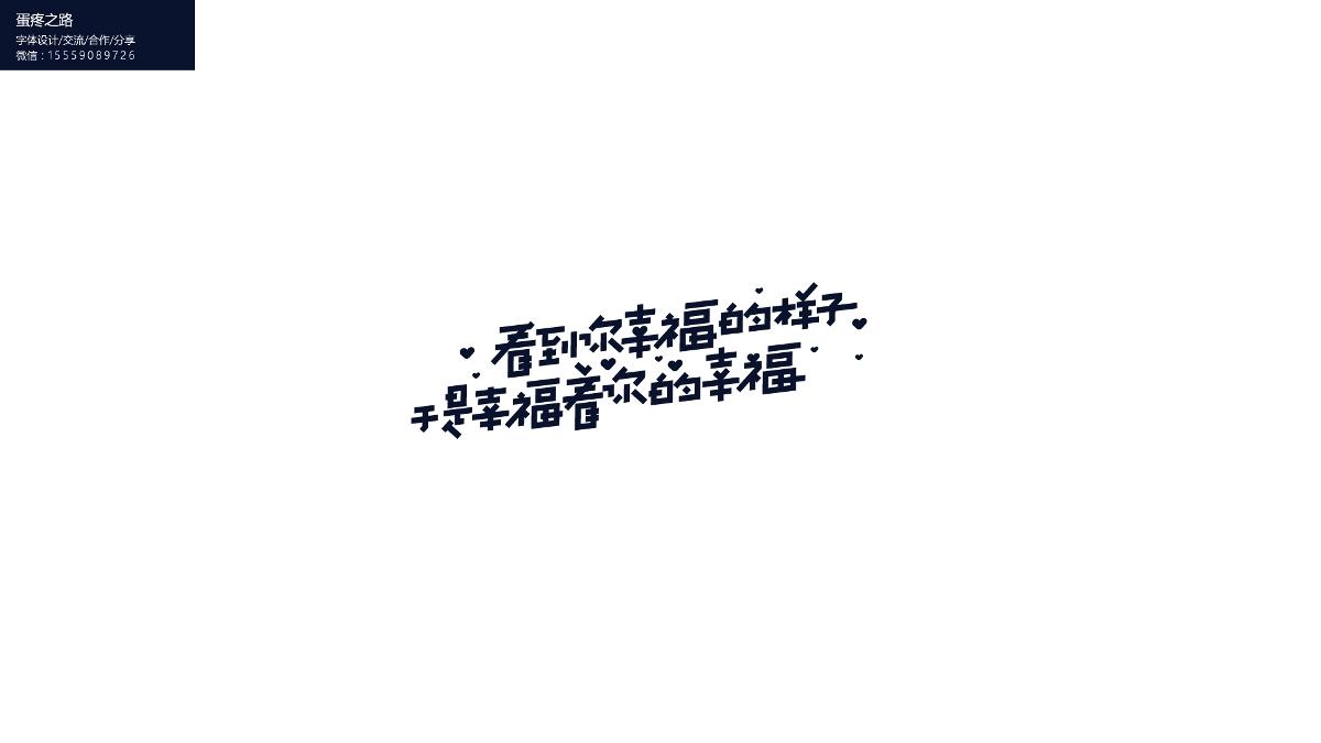 字体设计之钢笔造字100+