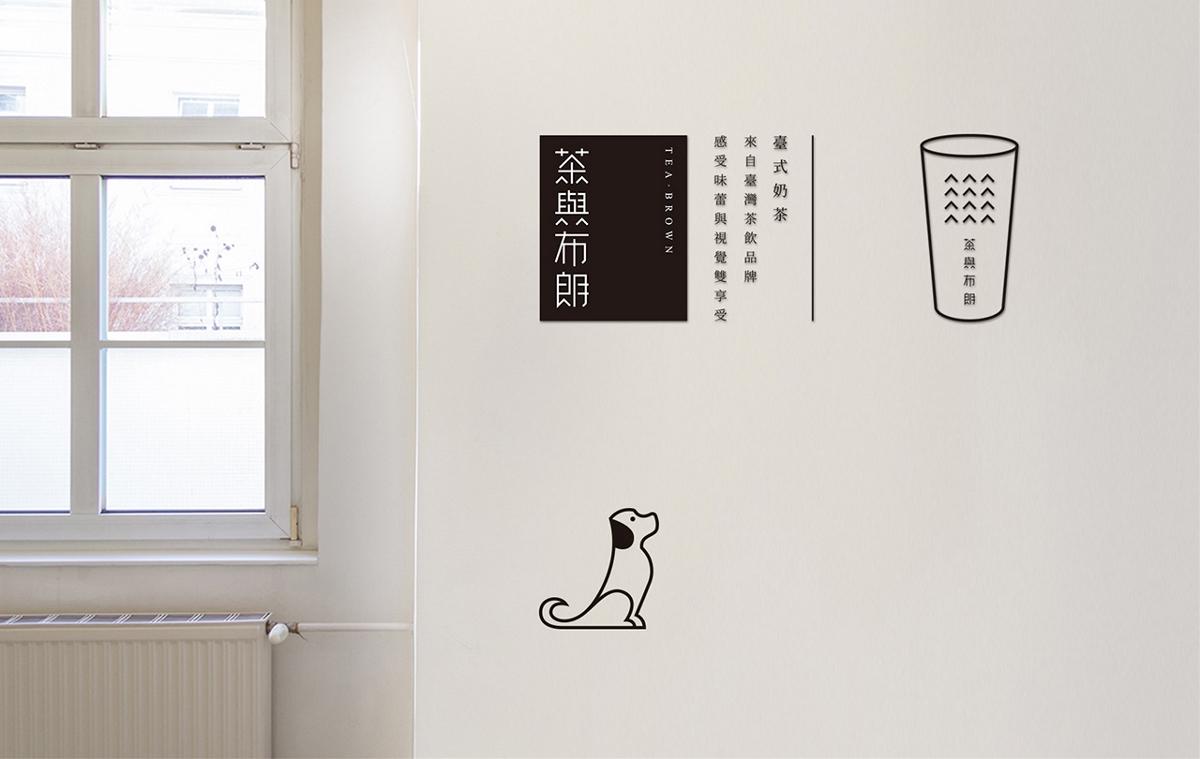 【茶饮品牌】奶茶店logo/vi设计合集