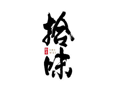 書法字记 × 29期