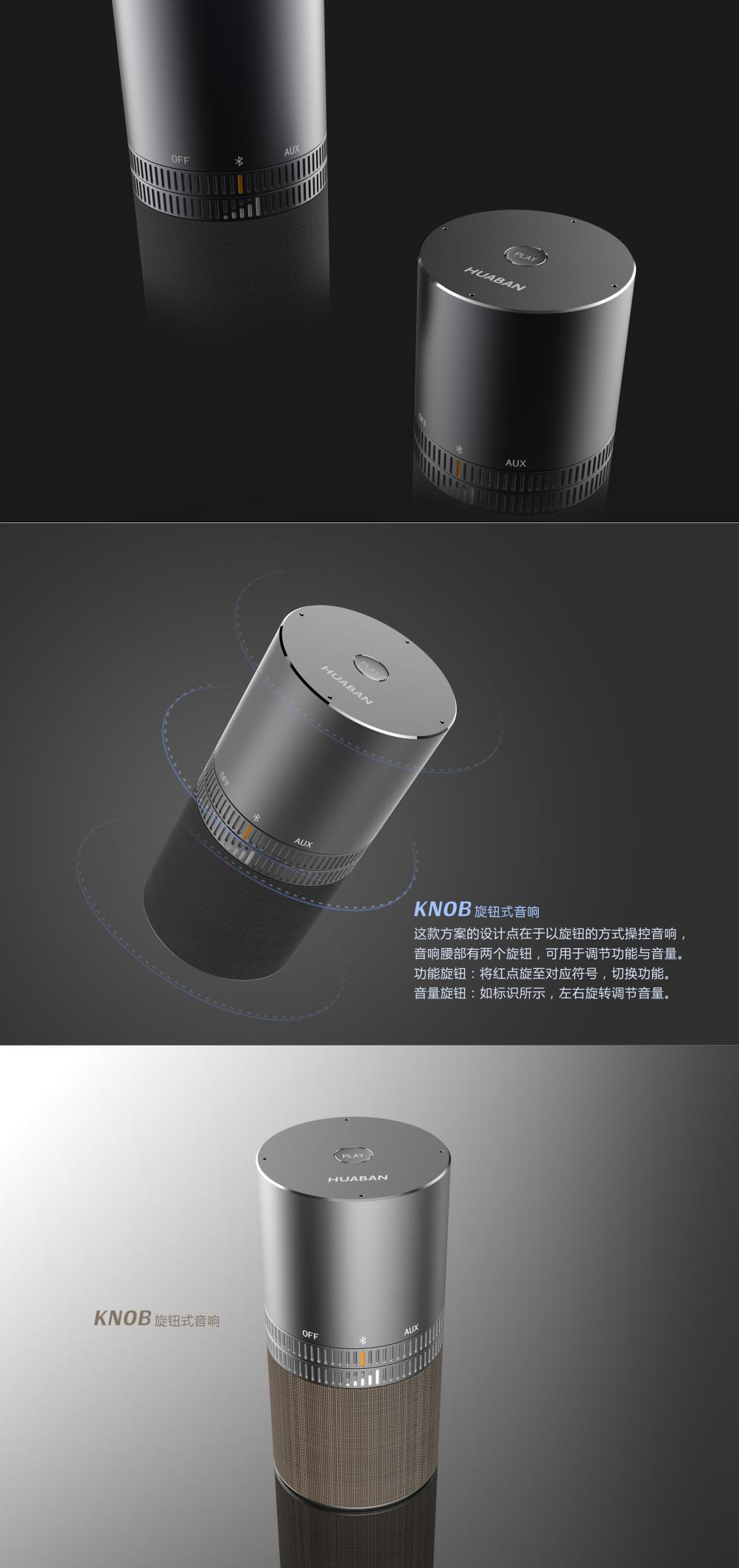 KNOB旋钮式智能音箱