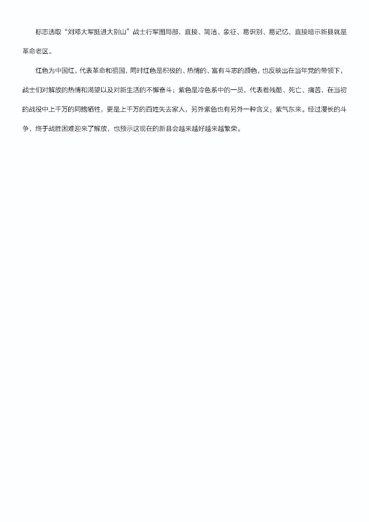 城市形象——新县,红色革命根据地,红色旅游景区
