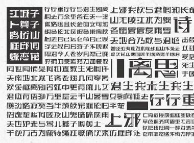 字体设计 / 十首描写爱情的古诗词 / 情是什玩意儿