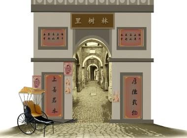 老上海风格
