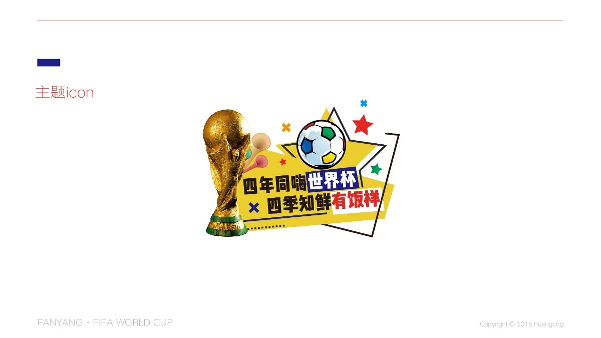海鲜与世界杯-包装方案