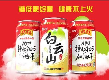 外星部落案例 | 王老吉荣誉出品 — 白云山凉茶