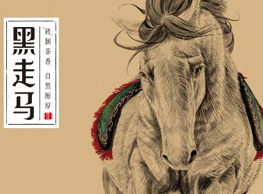 弘一案例|黑走马——砖制茶香,自然醇厚