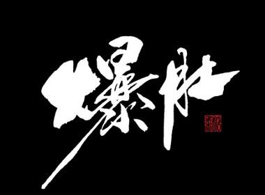 壹捌年柒月手写字体