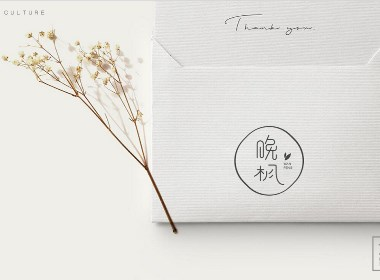 晚枫logo设计 文艺字体设计