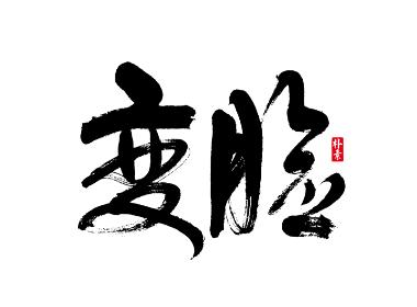 書法字记 × 30期