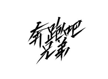 雨田手写(第二十六辑)