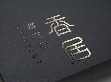 2018字说字话(二)