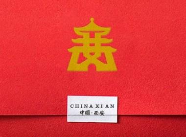 西安城市logo设计