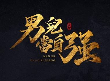 缘本尚字集|柒月手寫字集