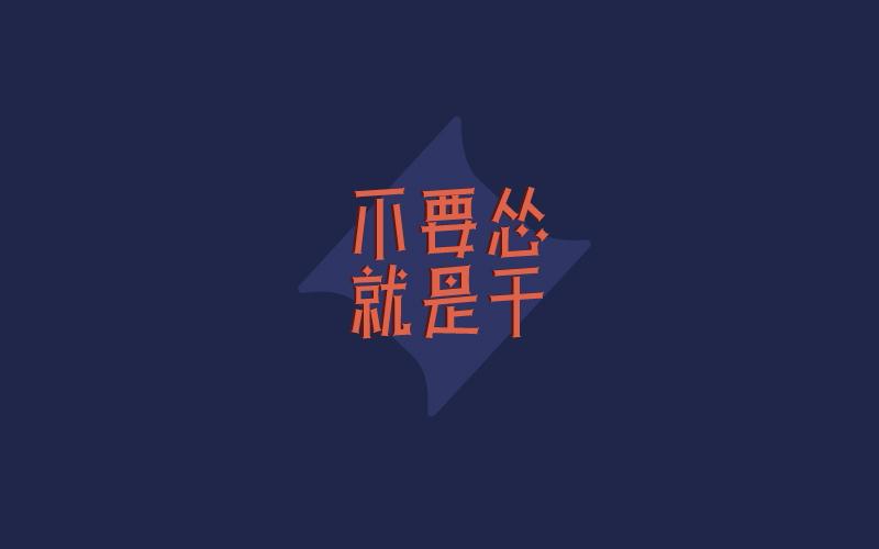 2018 字体精选 | 刘小乱